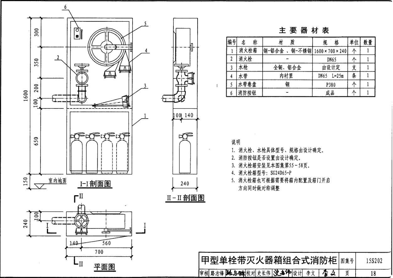 1600-700-240+水带盘+隔板+中单栓(650格子).jpg
