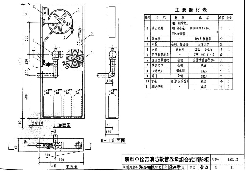 1800-700-160+自救+隔板+中隔下单栓(780格子).jpg