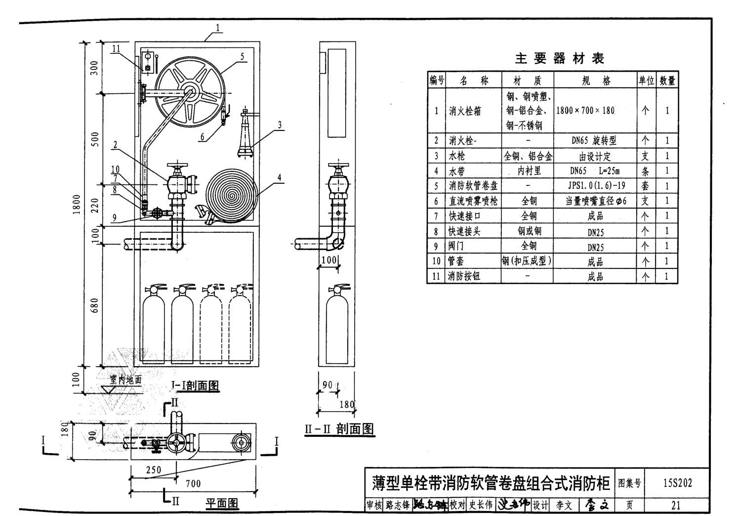 1800-700-180+自救+隔板+中隔下单栓(780格子).jpg