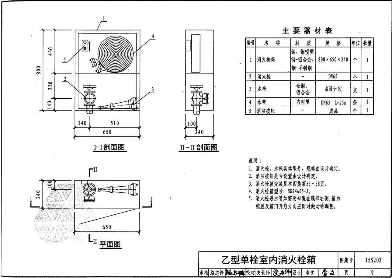 800-650-240+隔板+底单栓.jpg