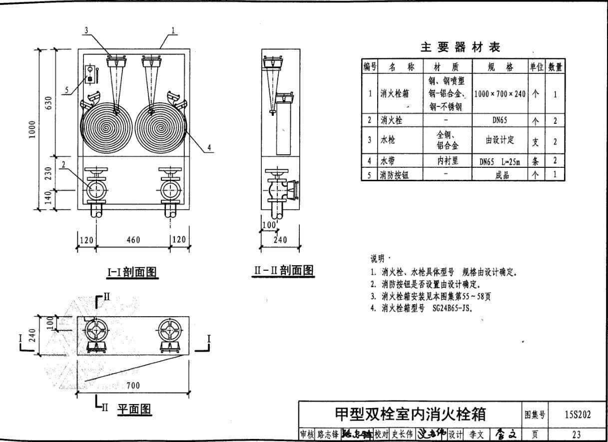1000-700-240+隔板+底双栓.jpg