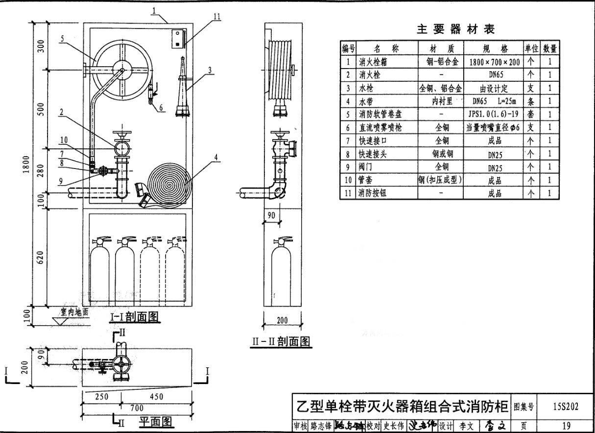 1800-700-200+自救+隔板(620格子).jpg