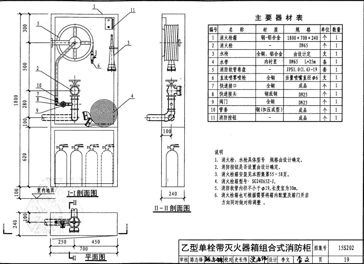1800-700-240+自救+隔板(620格子).jpg
